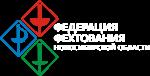 Федерация Фехтования Новосибирской области